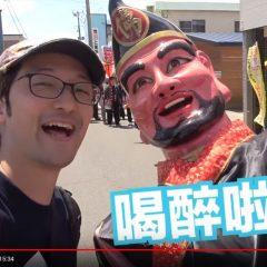 【YouTube】台灣媽祖在日本300年! ?日本人來媽祖遶境的奇幻現象!
