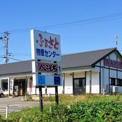 ふるさと物産センター