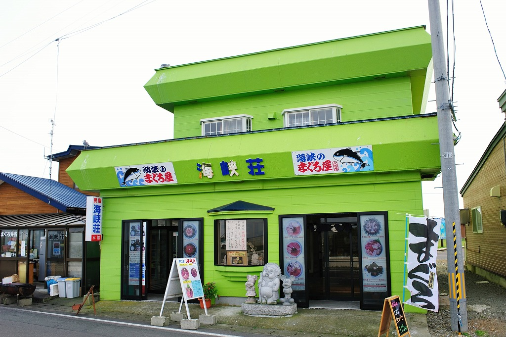 民宿海峡荘 | 店舗・スポット | 大間町観光協会