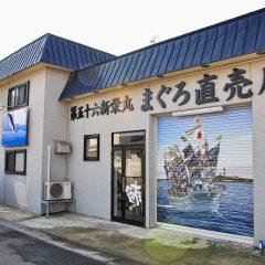竹正工務店漁業部