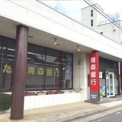 青森銀行 大間支店