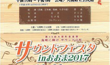 町民文化祭&サウンドフェスタ2017