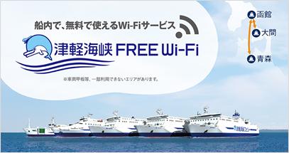 津軽海峡FREEWi-Fi
