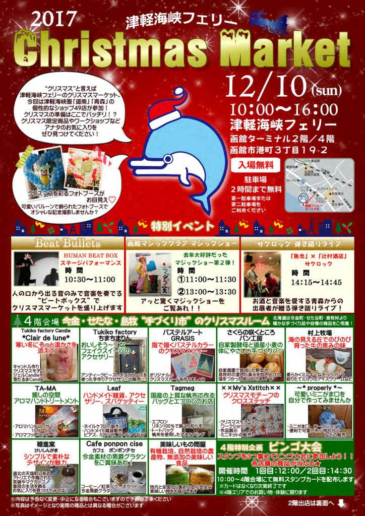 2017クリスマスマーケット_1
