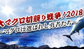巨大マグロ初競り戦争!2018~マグロに選ばれし勇者たち~