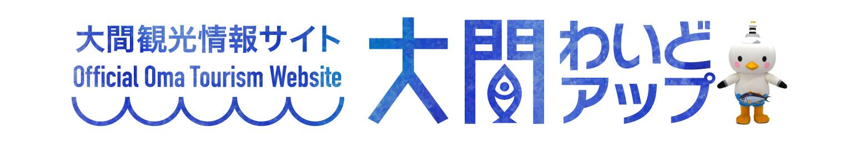 大間町観光協会