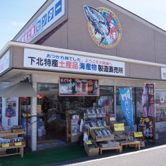 Oma Tourist Souvenir Center