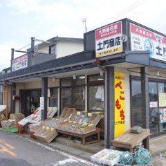 Domon Store