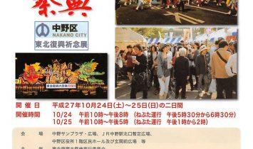 青森人の祭典2015