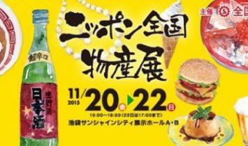 ニッポン全国物産展2015