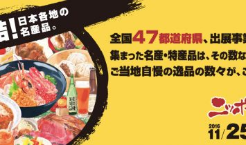 ニッポン全国物産展2016