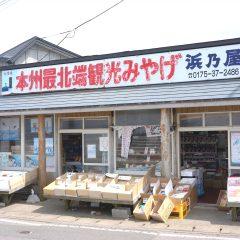 浜乃屋商店