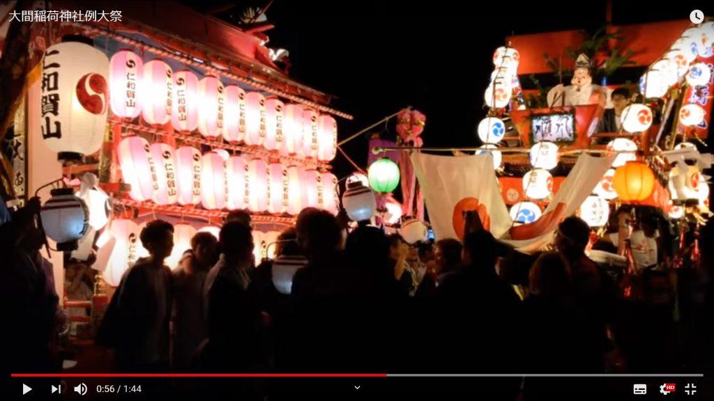 大間稲荷神社大祭
